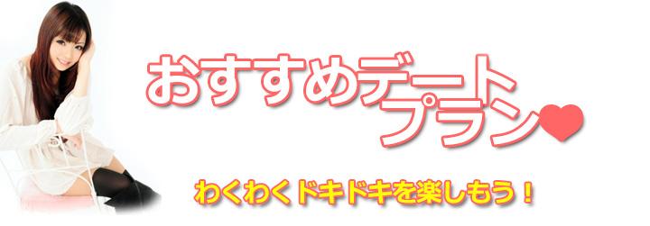 石川県レンタル彼女高収入