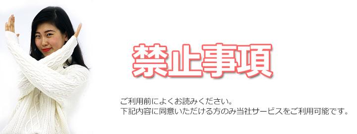 レンタル彼女富山禁止事項