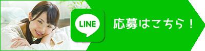 金沢レンタル彼女高収入LINEで応募