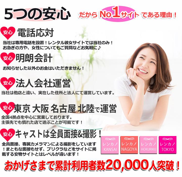 3つの安心。西日本No1である理由。安心電話応対。安心明朗会計。安心法人会社運営。
